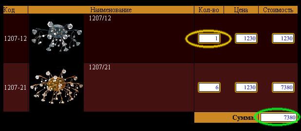Список выбраных товаров, сейчас в списке две люстры. Желтым отмечено поле ввода количества товара данного наименования, Зеленым - общая сумма заказа